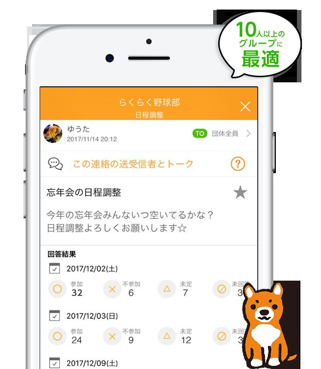 693万人が登録!日本最大級の無料メーリングリスト|らくらく連絡網アプリ