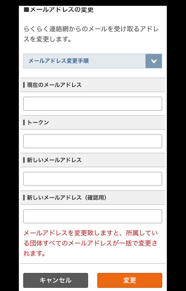 メールアドレス変更について | ご利用ガイド | らくらく連絡網